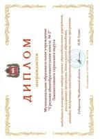 Диплом от губернатора Челябинской области