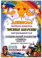 """Диплом за участие в конкурсе """"Весёлая карусель"""""""