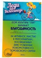 """Диплом за участие в мероприятии """"Леди на велосипеде"""""""