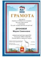 """Грамота за участие в областном конкурсе """"Детские сады детям"""""""